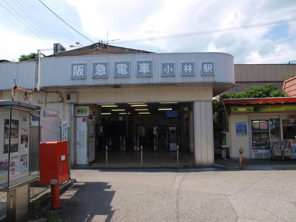 小林駅 徒歩4分 - 最寄り駅 350m|無添加住宅の賃貸 近隣