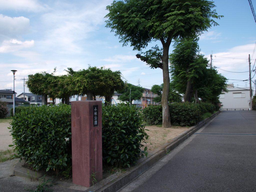 公園 徒歩3分 - 小林公園 230m 阪急電車踏切の隣|むてん住宅の賃貸 近隣