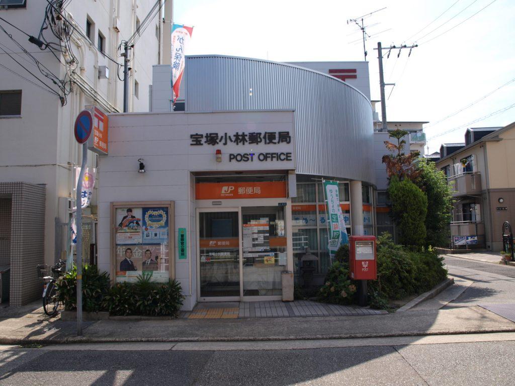 郵便局 徒歩4分 - 宝塚小林郵便局 300m|無添加住宅の賃貸近隣
