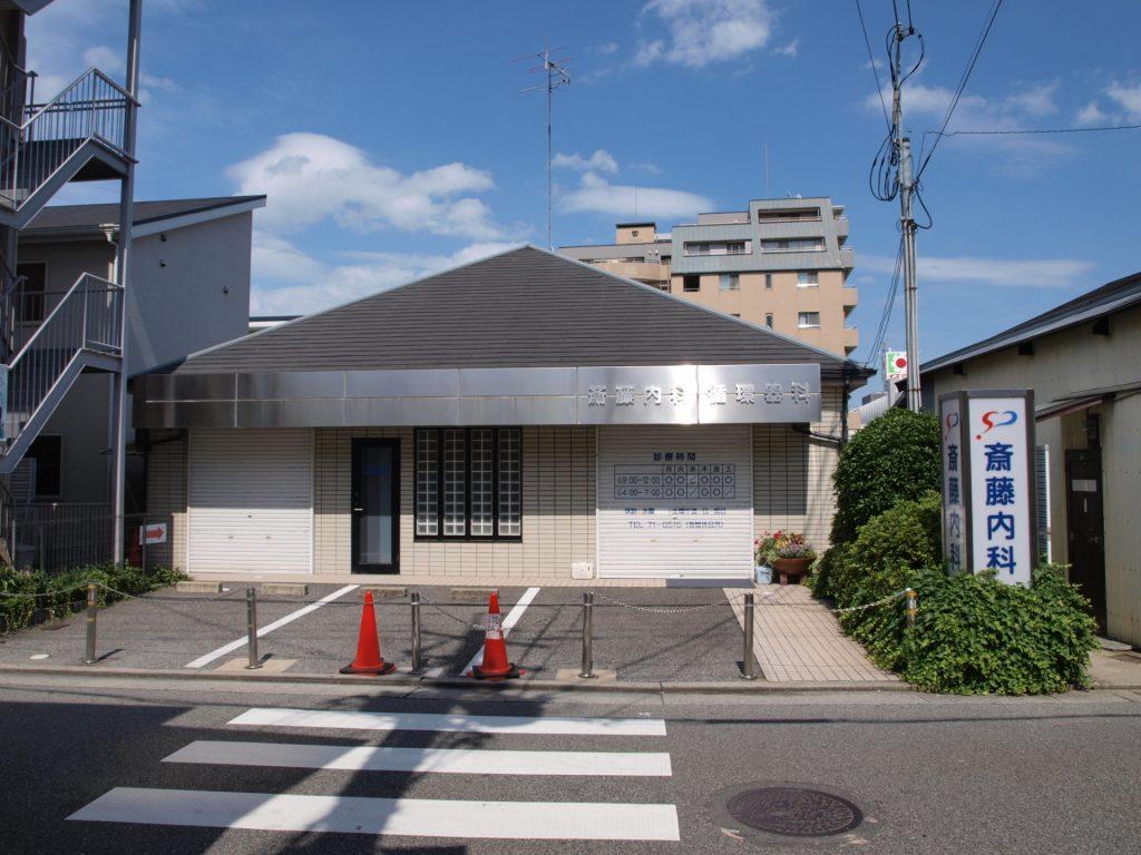 病院 徒歩7分 - 斎藤内科循環器科 600m|無添加住宅の賃貸近隣