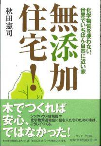 無添加住宅®の賃貸 in 宝塚 説明資料書籍「無添加住宅!」
