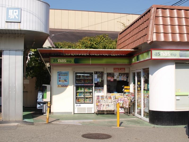 阪急小林駅となりのコンビニ 最寄りのコンビニはここアズナスexpress